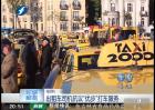 """匈牙利出租车司机抗议""""优步"""""""