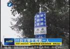 福州:小车驾照自学直考今起实施