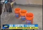 福清:房屋漏水严重 十多年难装修