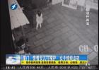 厦门:带着女儿打掩护 女子频频盗窃