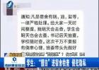 """检查宿舍被曝""""侵犯隐私""""?校方回应"""