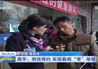 """南平:微信预约 实现看病""""零""""等候"""