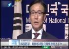 韩国防部:朝鲜核试验只等领导班子下令
