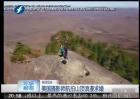 美国摄影师航拍山顶浪漫求婚