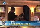 东京胶囊旅馆 可以住的书店