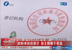 仙游三百户业主8年未办房产证 追踪