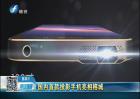 国内首款投影手机亮相榕城