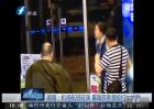 湖南:机场航班延误 暴躁旅客竟殴打女地勤