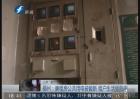 福州:廉租房公共用电被截断