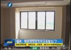 福州:精装房阳台为何没装推拉门?