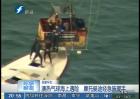 热气球海上遇险 摩托艇施援手