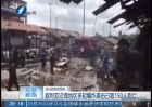 叙多起爆炸袭击已致150人死
