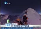 猛犸象公司全景拍摄组征服世界最高峰