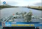 英国延时摄影展现军舰航行经历