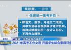"""""""闽版""""招考改革方案出炉"""