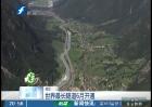 瑞士:世界最长隧道6月开通