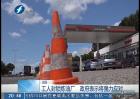 法国工人封锁炼油厂 政府表示将强力应对