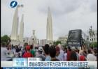 泰国前总理英拉吁军方还政于民
