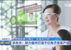 京东方:助力福州打造千亿电子产业链