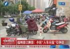 """福州香江枫景小区""""人车分流""""引争议"""