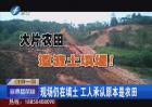 连江:数十亩农田遭填埋 国土局叫停被无视