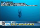 男子刷新自由潜水最深纪录