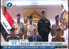 伊拉克总理下令将解放费卢杰市