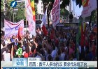 巴西数千人抗议要求代总统下台