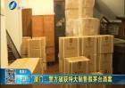 厦门:警方破获特大制售假茅台酒案