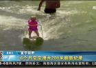 6个月宝宝滑水200米刷新纪录