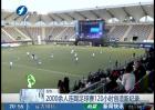 2000余人连踢足球赛120小时创造新纪录