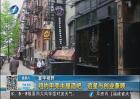 纽约甲壳虫屋酒吧:追星与创业兼顾