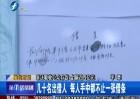 平潭:非法吸收公众存款 金额近四亿元