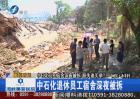 中石化退休员工宿舍深夜被拆