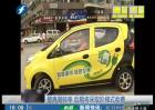 永安:便民电动汽车 市民热捧 记者体验
