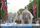 白金汉宫举行万人派对庆祝英女王90岁生日