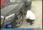 福清:百万豪车  问题频出