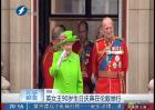 英国女王生日庆典在伦敦举行