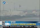 红牛特技飞行锦标赛日本站落幕