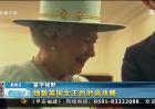 细数英国女王的时尚攻略