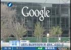 谷歌否认操纵联想词挺希拉里