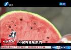 吃一个西瓜等于六碗米饭?