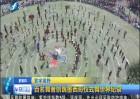 百名舞者创跳墨西哥仪式舞世界纪录