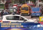 法国教堂遭恐袭震惊社会