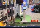 """日本机器人入台抢""""饭碗"""""""
