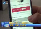 """""""一元夺宝""""网络走红 律师:涉嫌不正当竞争"""