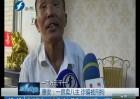 惠安:一房卖八主 诈骗被刑拘