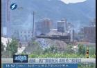 闽侯:砖厂排烟扰民 老板关门拒采访