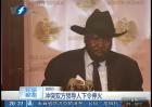 南苏丹冲突双方领导人下令停火