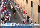西班牙奔牛节火热进行